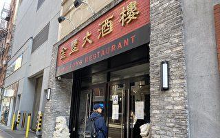 生意跌八成  纽约华埠社区吁资助商家