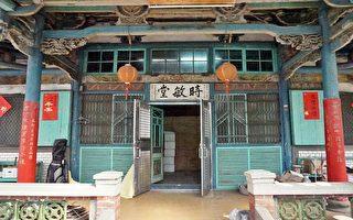 嘉义林宅融合城隍庙戏台 历史建筑修复开工