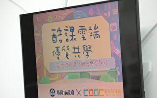 基隆參與「台北酷課雲」 共享教學資源