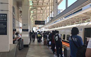 台湾高铁:4月6日起实施进站旅客量体温