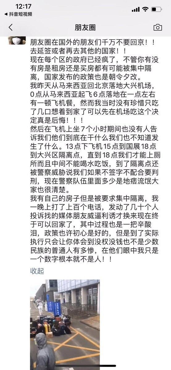 回國華人向海外朋友警告,千萬不要回國。(網頁截圖)