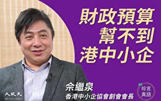 【珍言真语】佘继泉:港府预算案搔不着痒处