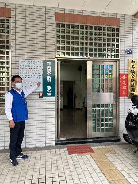 彰县和美镇公所辟第二办公处避中共肺炎。