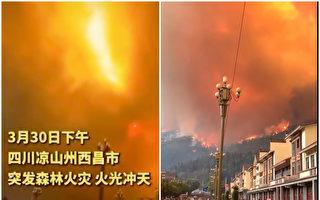 【現場視頻】四川涼山再起山火 火光沖天
