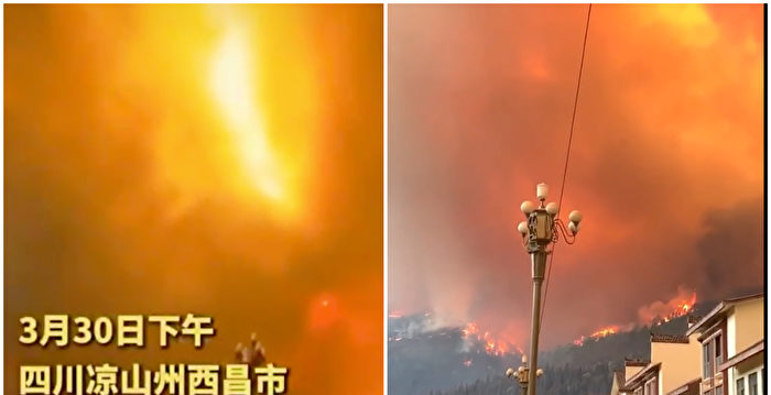 四川涼山西昌市發生山火 致19死3傷