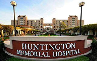亨廷頓醫院取消擇期手術