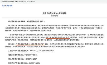 中共駐意大利使館網站發佈發言人稱,未聽說使館考慮包機「撤僑」。