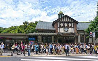 见证百年风华 东京原宿木造车站走入历史