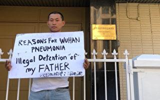 界立建海外維權 家人被中共以疑似肺炎拘禁