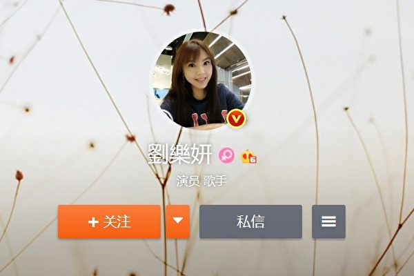 「女版黃安」劉樂妍返台住院用健保 網友砲轟