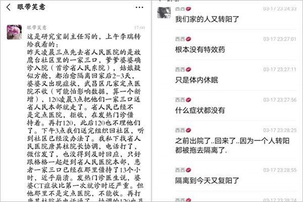 中共聲稱肺炎疫情「零增長」 民眾揭背後真相