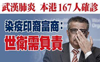 香港确诊167例 染疫印裔富商:世卫需负责