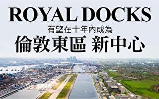 Royal Docks有望成为伦敦东区的新中心