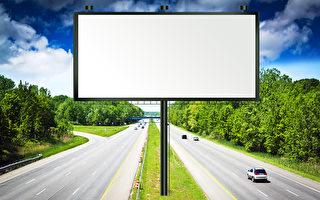 增收減債 安省或讓高速路豎收費廣告牌