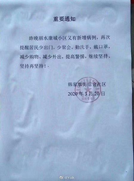 武漢麗水康城小區新增病例通知。(微信朋友圈)