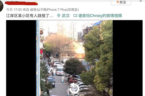 【現場影片】武漢江岸區又有人跳樓