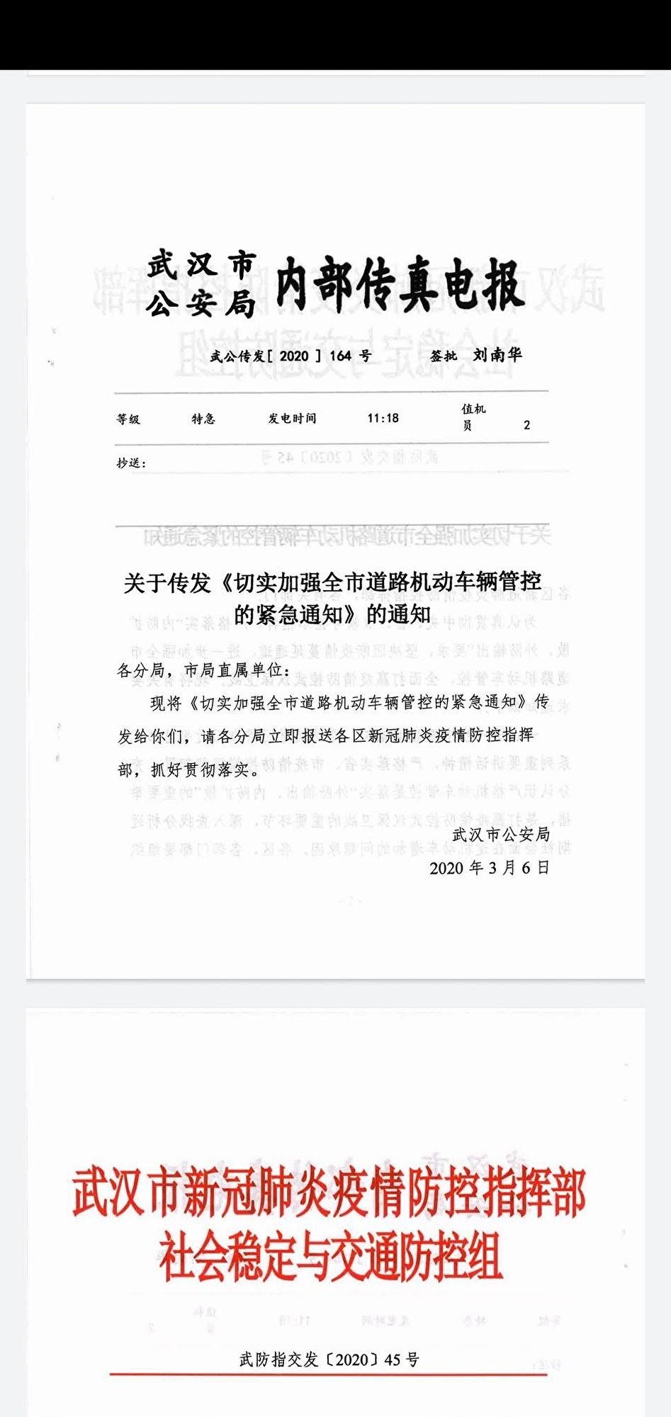 習訪武漢小區 傳每戶進駐兩個公安監控市民