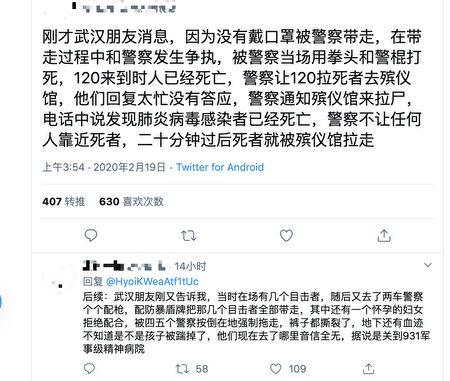 曾有消息傳出,武漢有人因沒戴口罩被警察帶走,當場用拳頭和警棍打死。(網頁截圖)