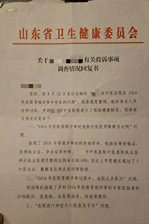 山東衛健委就評審三甲醫院造假投訴的回覆。(知情人提供)