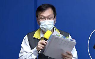 台灣染疫保全一案 台政府共掌握388名接觸者