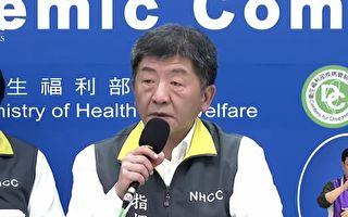 【直播回顾】4.4指挥中心记者会 说明最新疫情
