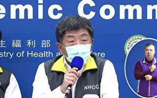 台湾有2例中共肺炎本土患者的感染源已厘清