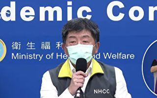 台湾增2例中共肺炎患者 均为境外移入