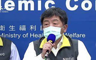 台湾增3例中共肺炎患者 均为军舰实习生