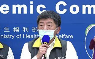 【直播】4.6指揮中心記者會 說明最新疫情