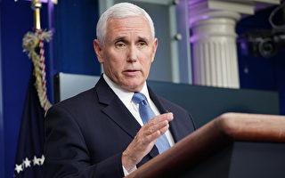彭斯:白宫不会容忍社交媒体对保守派审查