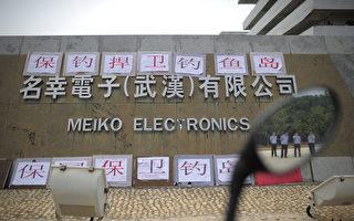 疫情效應 日本撥22億美元助日商撤出中國