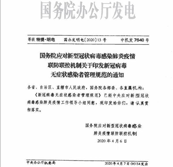 4月6日中共公開印發的《新冠病毒(中共肺炎)無症狀感染者管理規範》的通知,承認「無症狀感染者具有傳染性」。(大紀元)