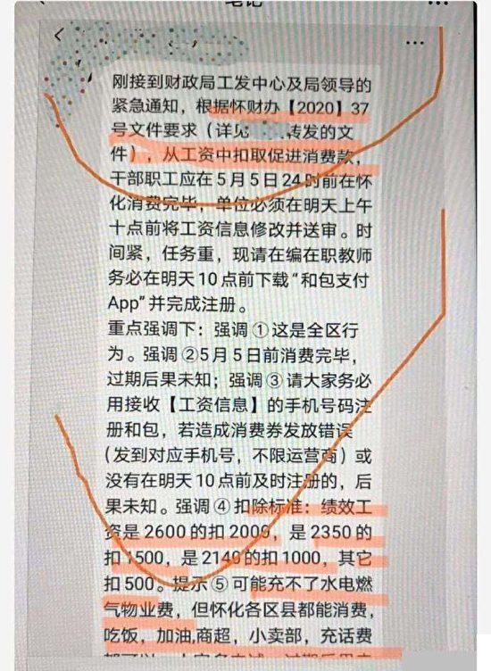 「懷化市要求從教師工資中扣取促進消費款」(微信截圖)