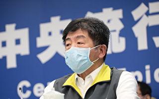 台灣疫情指揮中心啟動「防疫新生活運動」