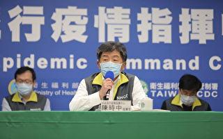 【直播】4.27指揮中心記者會 說明最新疫情