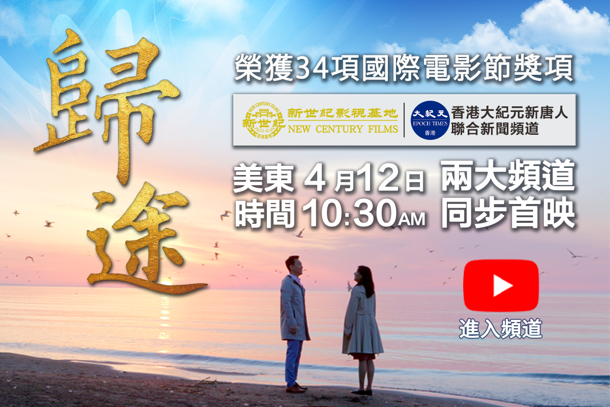 【預告】獲獎片《歸途》4月12日網絡首播