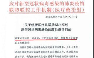 【内幕】中共瞒疫情 抽调各省医护援湖北