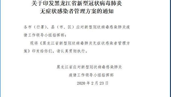 2月23日,黑龍江疫情防控指揮部印發《無症狀感染者管理方案的通知》,要求各地加強對無症狀感染者的報告和管理。(大紀元)