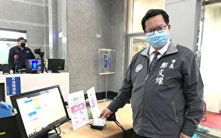 桃市府大楼洽公实名制上路  防疫措施再升级