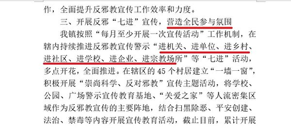大紀元獲得的「江高鎮2019年反邪教宣傳活動開展情況報告」的截圖。(大紀元)
