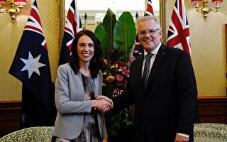 澳總理 澳洲或首先對新西蘭開放邊境