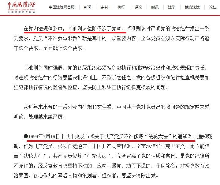 中共出台了一系列對黨員涉X教問題的黨內法規和文件。(網頁截圖)