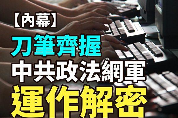 【纪元播报】刀笔齐握 中共网军运作解密
