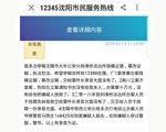 瀋陽女子假扮警察詐騙 派出所涉包庇