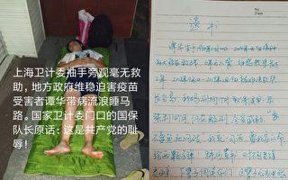 疫苗受害者复旦女硕士维权遭监控 推特留遗书