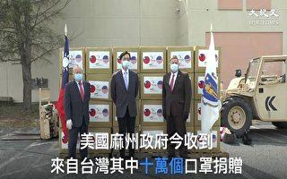 台湾第二波百万口罩送达美国 官员感谢