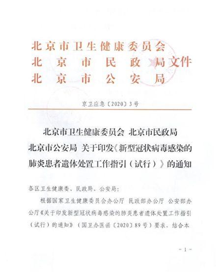 2020年2月8日,北京市三單位聯合下發了中共肺炎死者遺體處置工作指引通知。(大紀元)