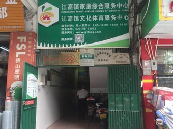 白雲區江高鎮家庭綜合服務中心。(網絡截圖)