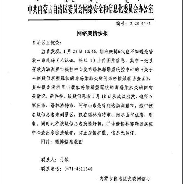 內蒙古黨委網信辦1月23日發出的「網絡輿情快報」截圖(大紀元)