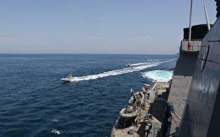 伊朗11快艇波斯湾逼近美舰 美军谴责危险挑衅